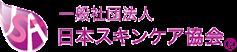 一般社団法人 日本スキンケア協会サイト